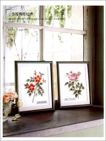 尾上惠的浪漫十字绣:花之物语