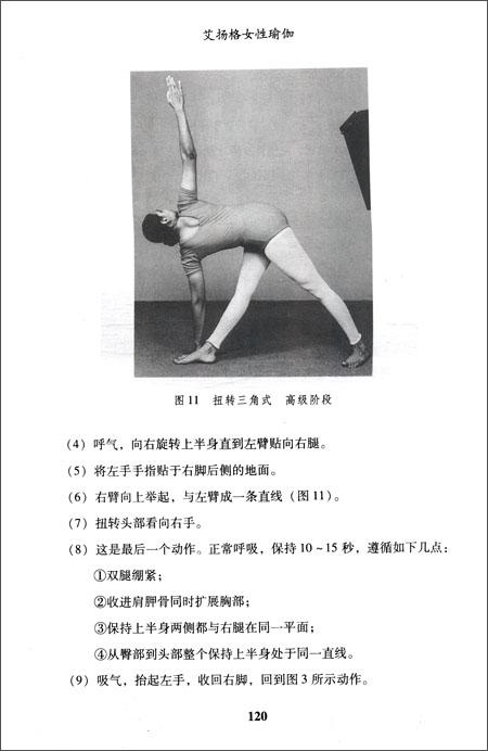 艾扬格女性瑜伽