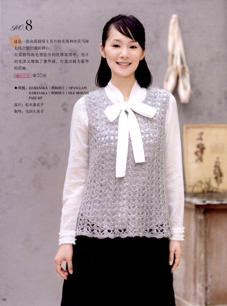 秋冬时尚毛衣编织