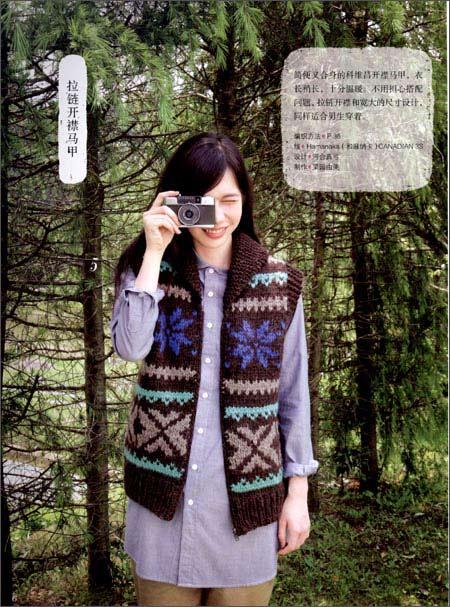 时尚靓丽的手编户外毛衫