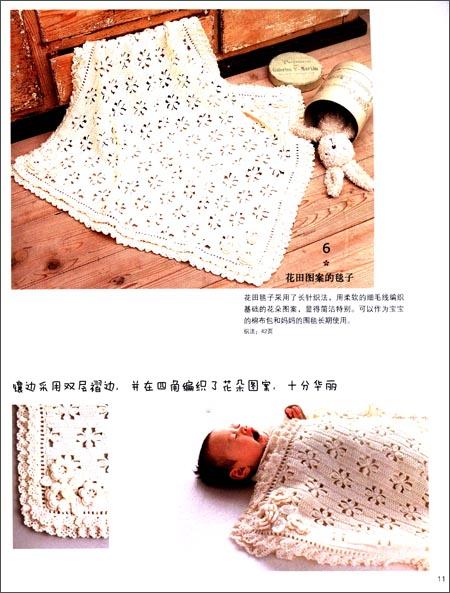 心形和花形图案的毯子