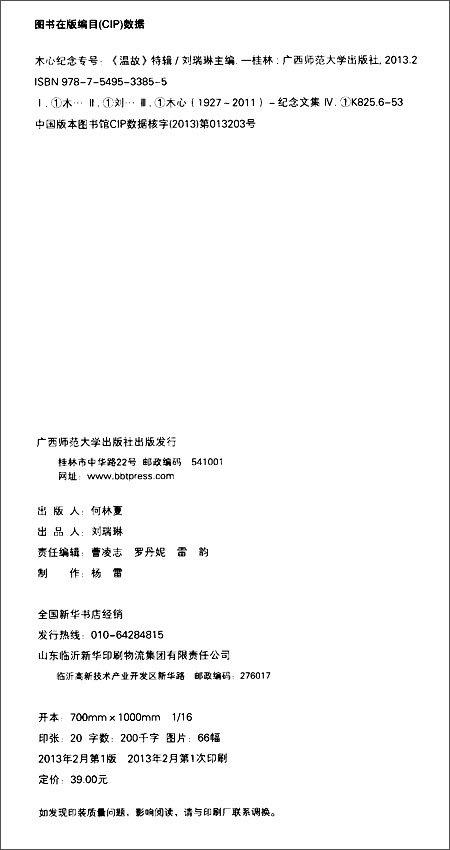 木心纪念专号:《温故》特辑