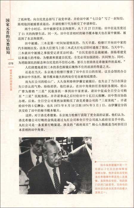 国家元首的另类结局2:被审判的国家元首