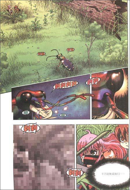 我的第一本生存漫画书•热带雨林历险记3:塔兰托毒蛛