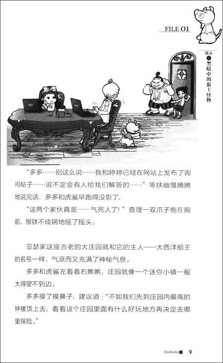 查理九世14:幽灵列车