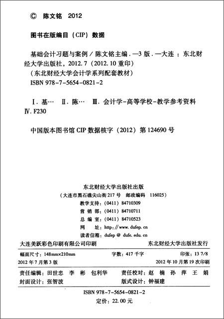 东北财经大学会计学系列配套教材:基础会计习题与案例