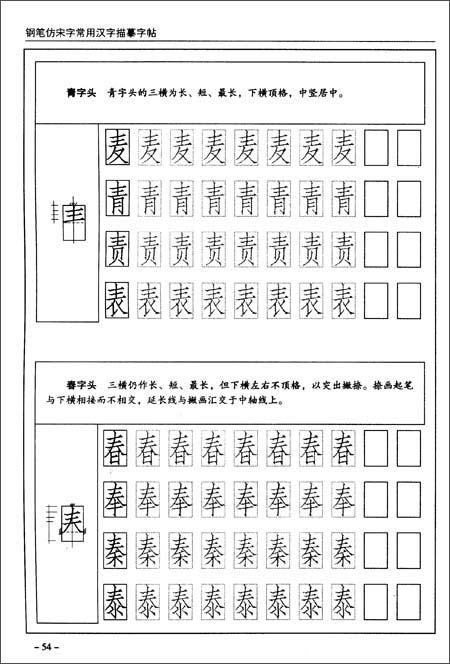 钢笔仿宋字 常用汉字描摹字帖