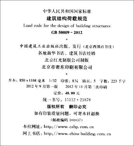 中华人民共和国国家标准:建筑结构荷载规范