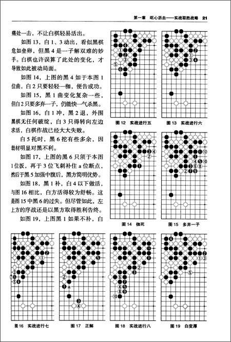 阶梯围棋教室:从业余6段到专业棋手