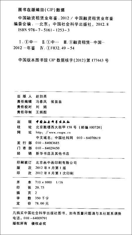 中国融资租赁业年鉴