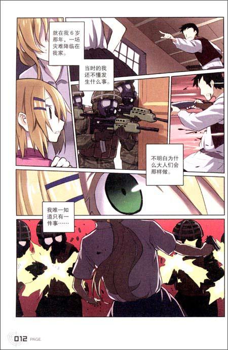漫画SHOW精品图书系列:惊爆校园5