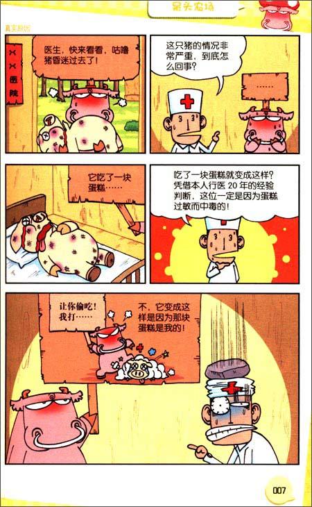 爆笑王国34