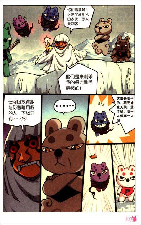 漫画世界元气系列:兔子帮26