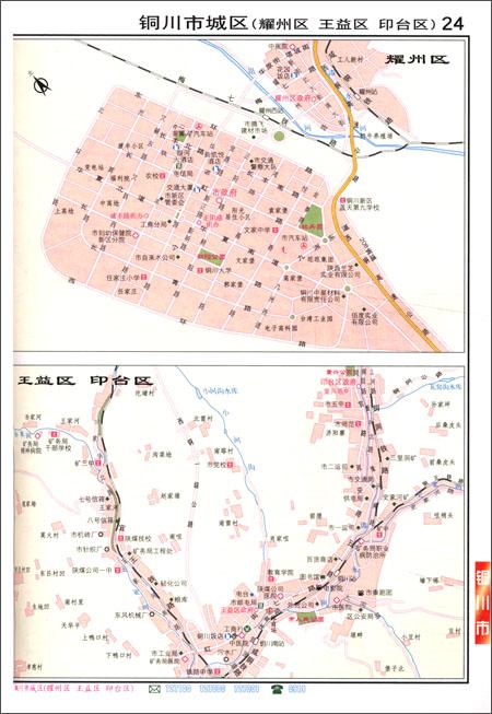 陕西省地图册:亚马逊:图书