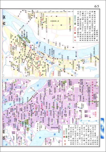 回至 江西省地图册 (平装)