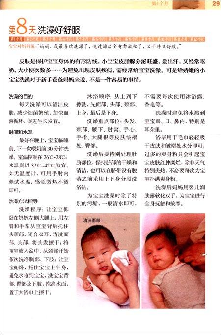 最新0-1岁婴儿养育每日一页