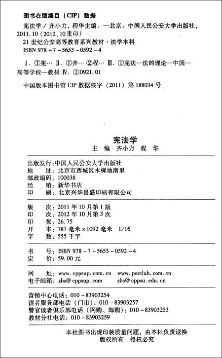 法学本科21世纪公安高等教育系列教材:宪法学