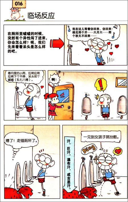 漫画世界幽默系列:爆笑校园1