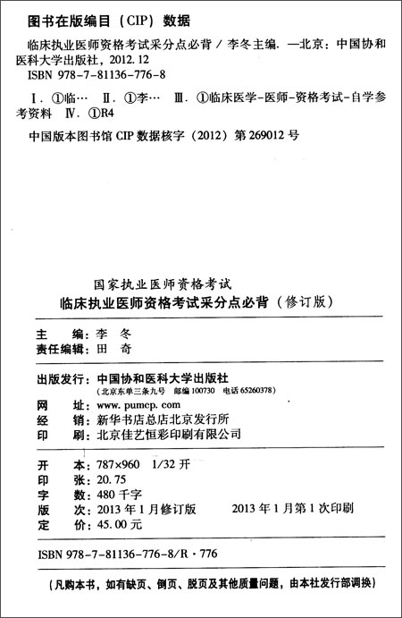 国家执业医师资格考试指定用书:临床执业医师资格考试采分点必背