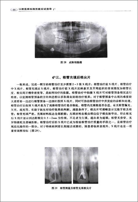 国家执业医师资格考试指定用书:口腔医师实践技能应试指导