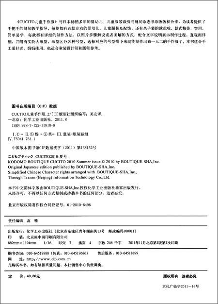 CUCITO儿童手作服vol.2