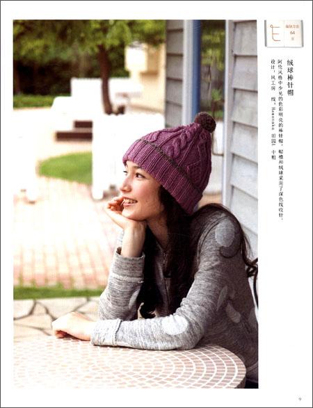 北欧阿伦花样可爱手编毛衣&披肩&小物