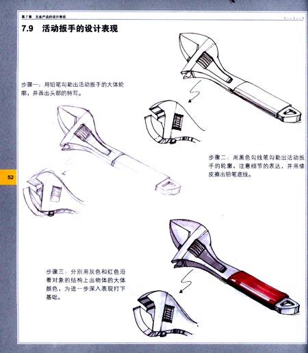 回至 马克笔工业产品设计表现技法(附dvd光盘) (平装)