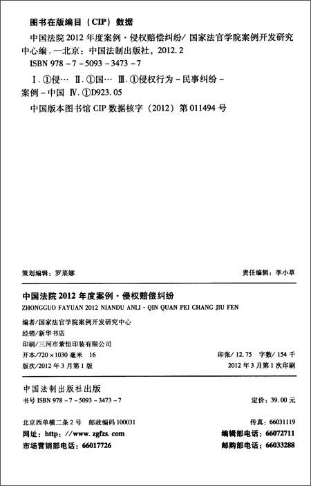 中国法院2012年度案例:侵权赔偿纠纷