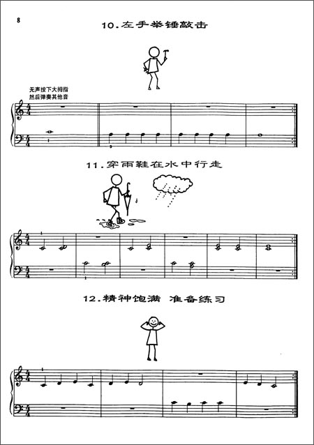 钢琴天天练练1:入门册
