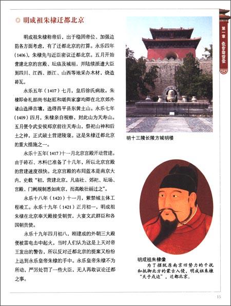 解读故宫:一座宫殿的历史和建筑
