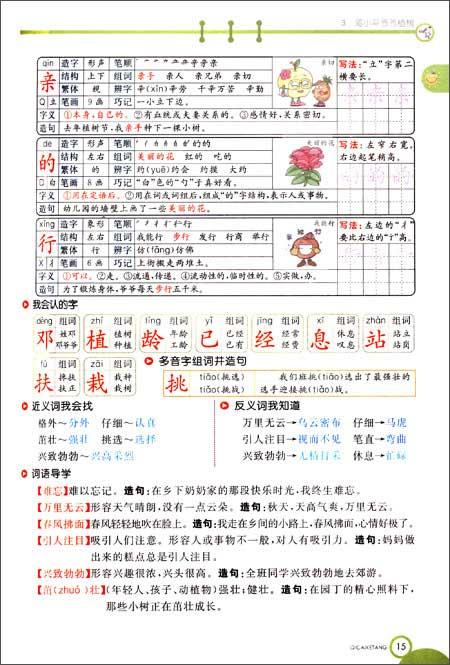 2013年春季 七彩课堂1年级语文下册 人教