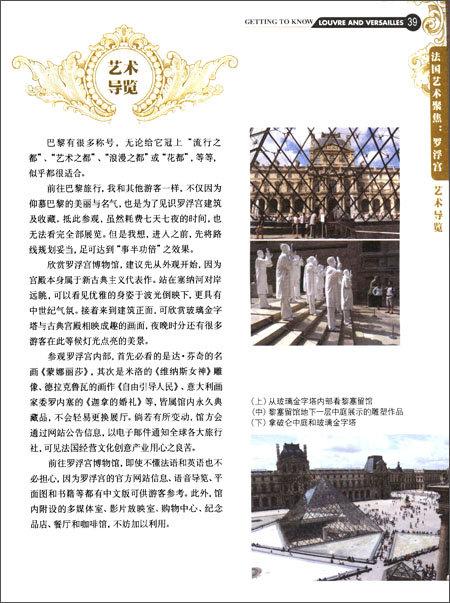 开始看懂罗浮宫+凡尔赛宫