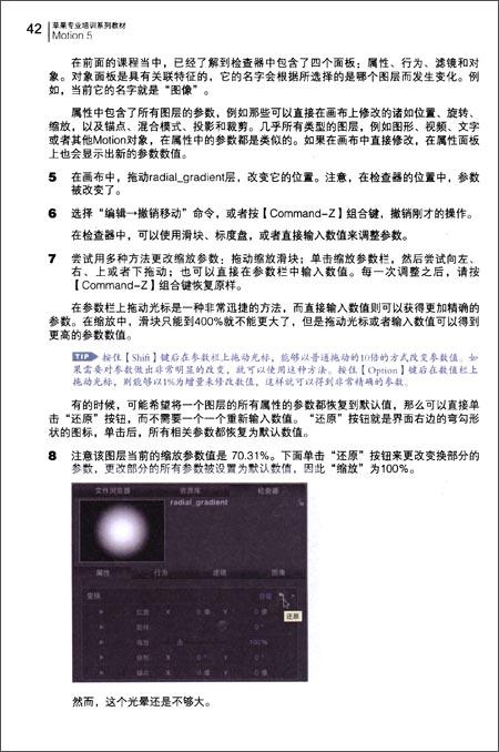 苹果专业培训系列教材:Motion 5