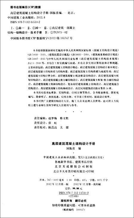 回至 高层建筑混凝土结构设计手册 (精装)