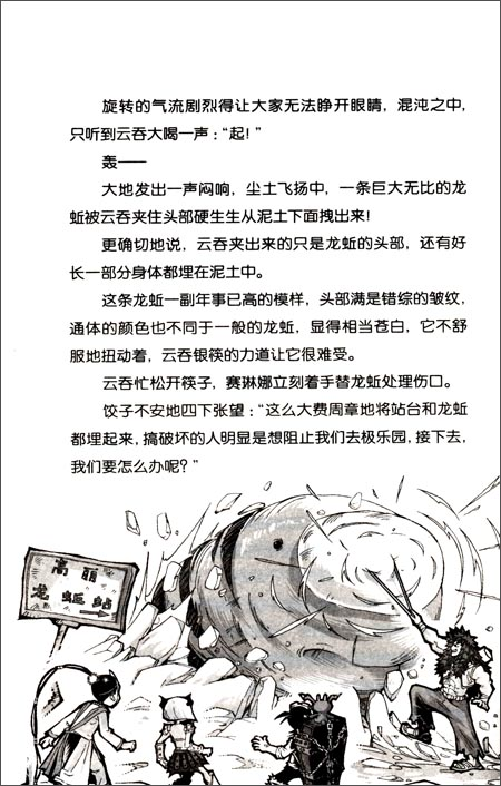 怪物大师:世界之巅的死亡珍兽宴