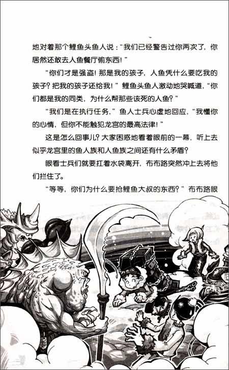 怪物大师:云海国的鱼龙公主