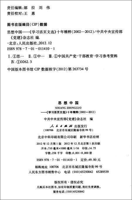 思想中国:《学习活页文选》十年精粹
