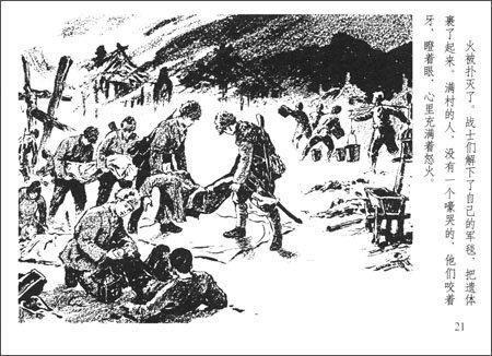 红色经典连环画:林海雪原
