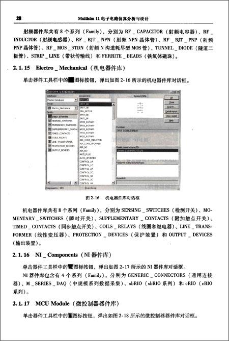 multisim 11电子电路仿真分析与设计:亚马逊:图书