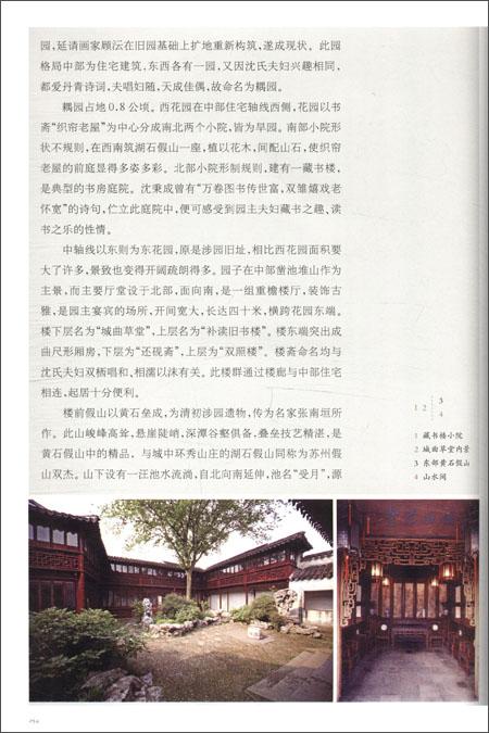 江南古典私家园林