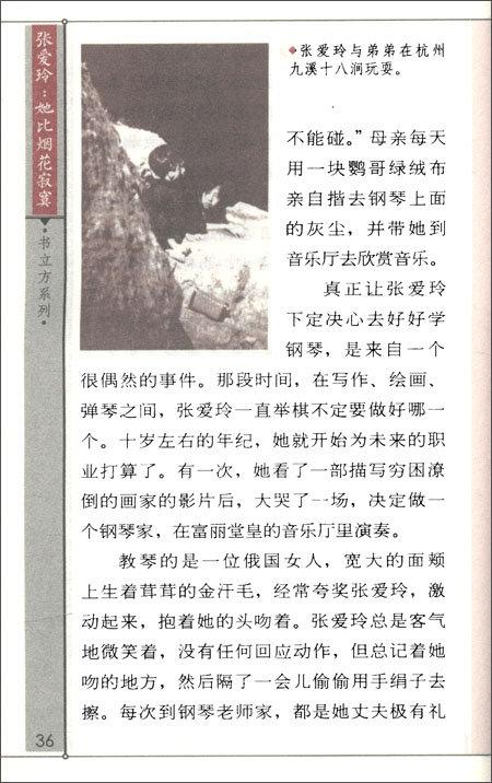 张爱玲:她比烟花寂寞