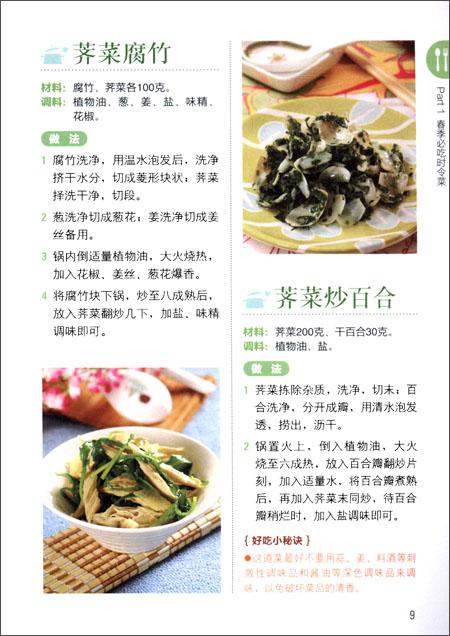 四季时蔬家常菜