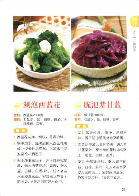学做小菜:泡菜•腌菜•酱菜