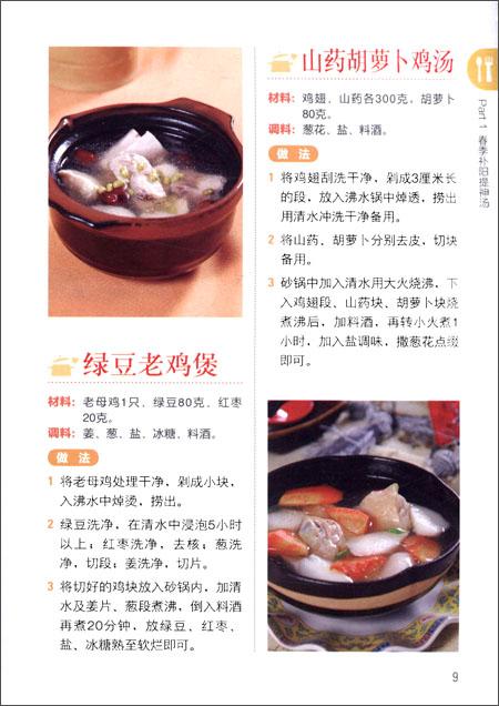 四季养生汤