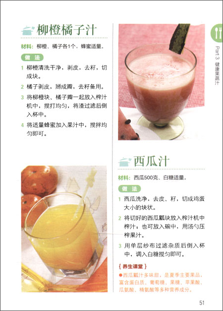 豆浆•米糊•果蔬汁