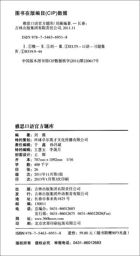 环球雅思学校雅思IELTS考试指定辅导用书:雅思口语官方题库
