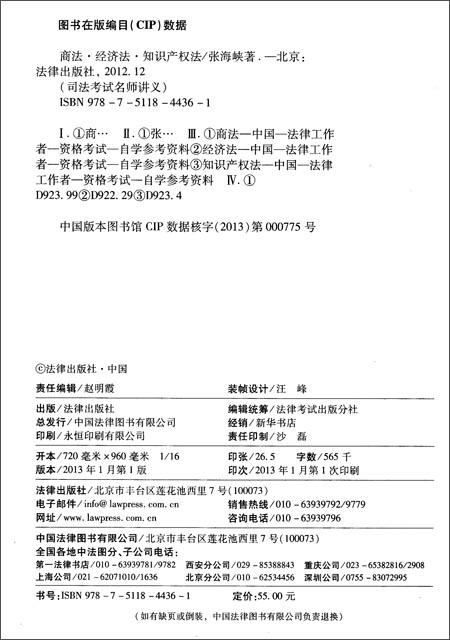 司法考试名师讲义:商法•经济法•知识产权法