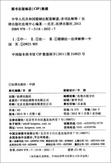 中华人民共和国婚姻法配套解读
