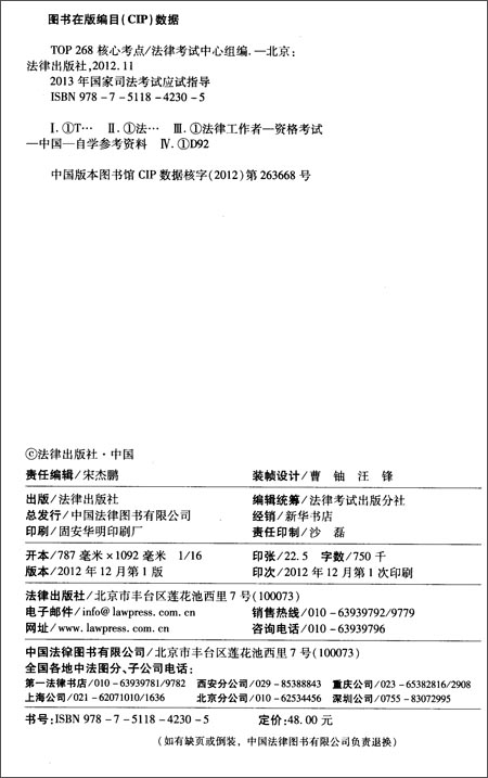 国家司法考试应试指导:TOP268核心考点
