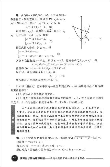 高考不猜题•高考数学压轴题不用猜:比猜中题还有效的满分必拿策略